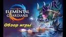 Обзор might and magic стражи стихий / might and magic elemental guardians review