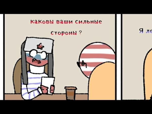 ОЗВУЧКА КОМИКСОВ COUNTRYHUMANS 8