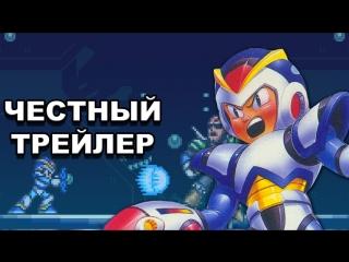 Честный трейлер — «Mega Man X» / Honest Game Trailers - Mega Man X [rus]