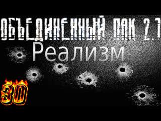 S.T.A.L.K.E.R. Объединенный Пак 2.1final-часть 30