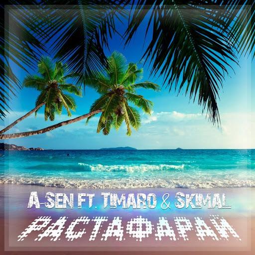 A-Sen альбом Растафарай (feat Timaro & Skimal)