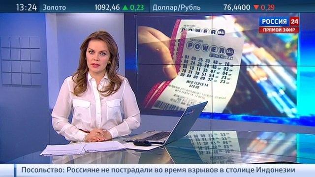 Новости на «Россия 24» • Житель Калифорнии сорвал рекордный куш в лотерее Powerball