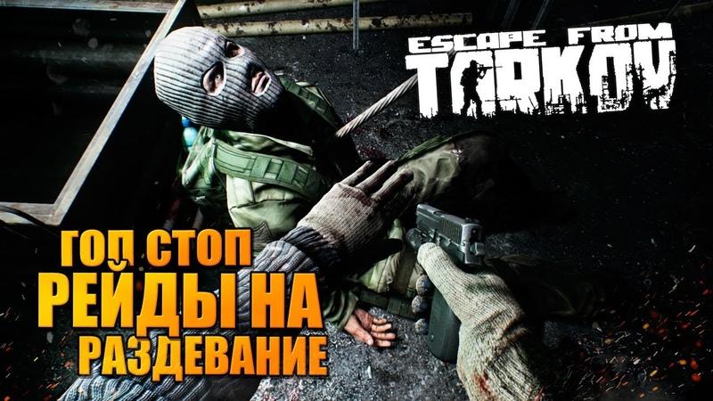 Вылазка в Тарков 0 9 2 1727 🔥 гоп стоп рейды на раздевание и переодевание