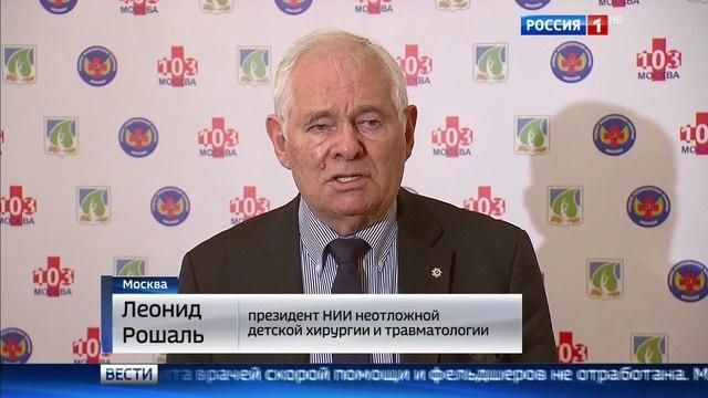 Вести-Москва • Пропустите скорую: Рошаль предложил новый метод воспитания водителей