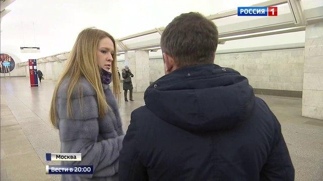 Вести 20 00 Щипачи и ширмачи в московском метро как защитить кошелек