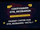 Разбор статов HUD у OtB_RedBaron'a. Покер Курс Сокрушаем Барона