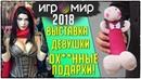 ИГРОМИР 2018 ДЕВУШКИ ВЫСТАВКА ПОЕЗДКА ДЖО СПИН ДАРИТ ПОДАРКИ D