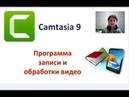 Школа по работе с Camtasia Studio 9