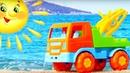 Мультики для малышей про машинки. Видео на пляже с игрушками