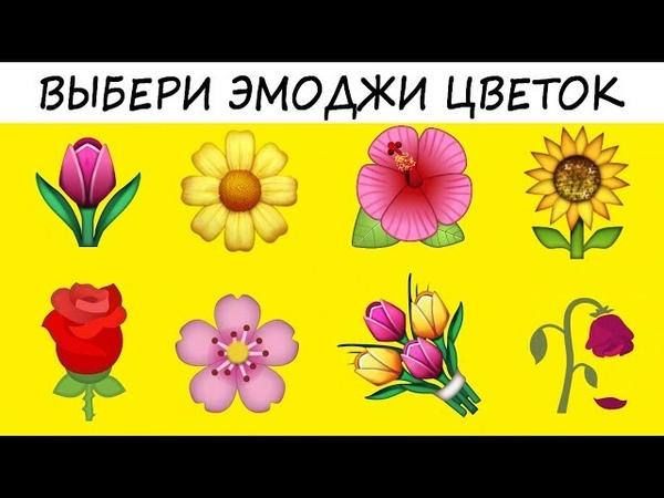Супер ТЕСТ! Узнай когда ты выйдешь замуж (женишься) Просто выбери эмоджи цветок!