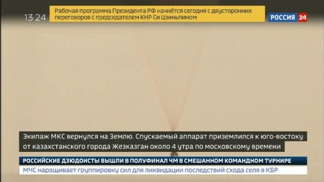 Новости на Россия 24 • Сменщики Юрчихина, Фишера и Уитсон отправятся на МКС 13 сентября