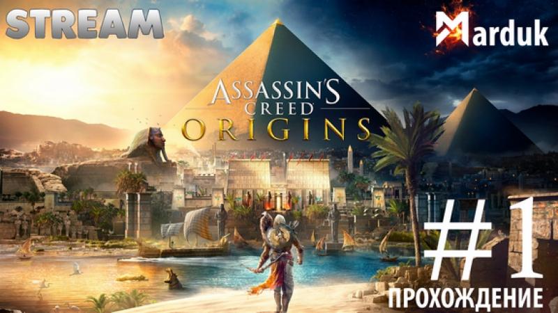 Assassins creed: Originals ➤ ПРОХОЖДЕНИЕ 1 ➤ Храм Амона