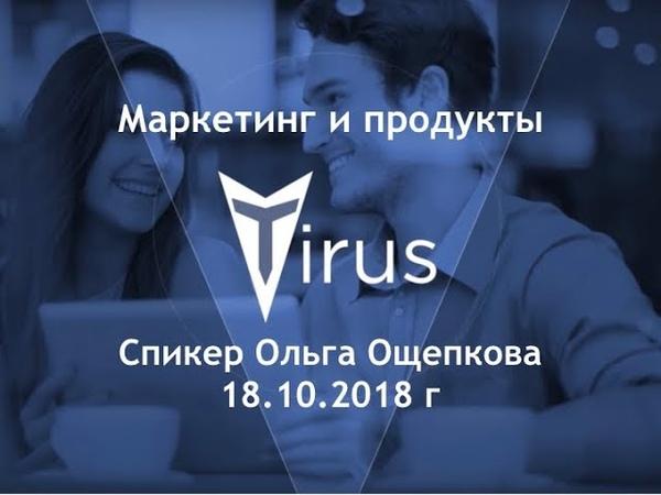 Маркетинг и продукты компании Tirus спикер Ольга Ощепкова 18 10 2018