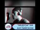 Хит рэпера из Владикавказа Matrang «Медуза» перепели на английском языке