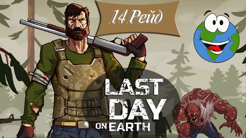 Рейд №14 База Divi - Last Day on Earth Survival (игра на Android и iOS)