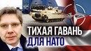 Тихая гавань для НАТО