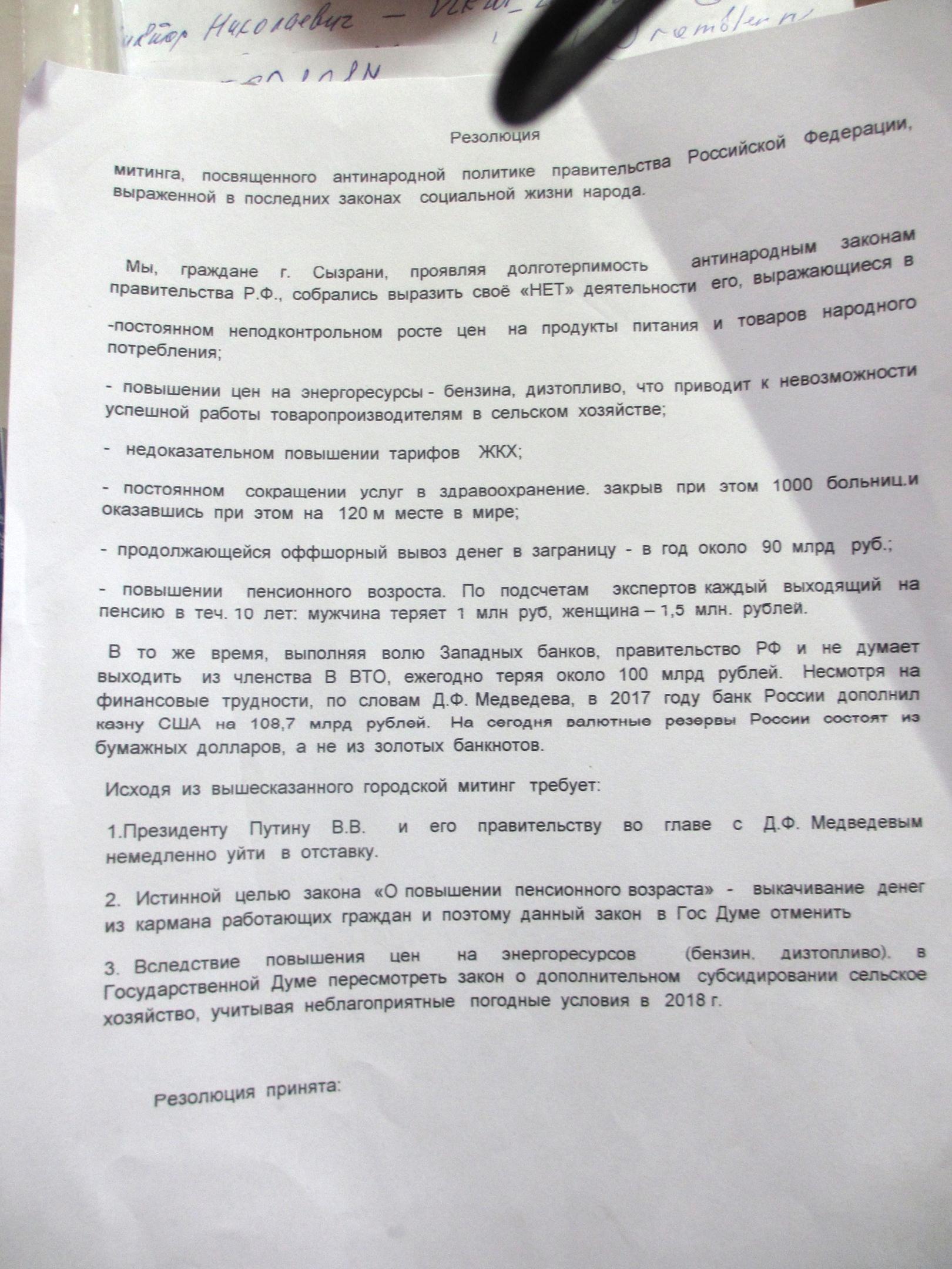 Резолюция митинг Сызрань 2018 КПРФ 1 июля
