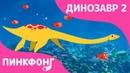 Эласмозавр Песни про Динозавров Пинкфонг Песни для Детей