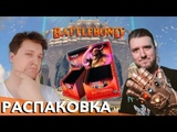 Открываем Дисплей Battlebond с Сергеем Хоббитом Magic The Gathering booster box opening