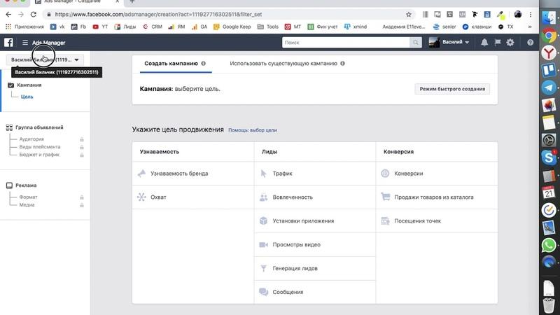 Как привязать карту к рекламному кабинету Фейсбука