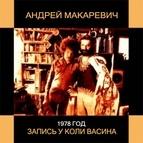 Андрей Макаревич альбом Андрей Макаревич. Запись у Коли Васина 1978 год