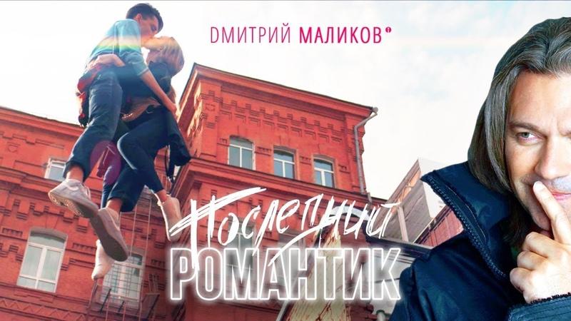 Дмитрий Маликов Последний романтик Dj Antonio Remix