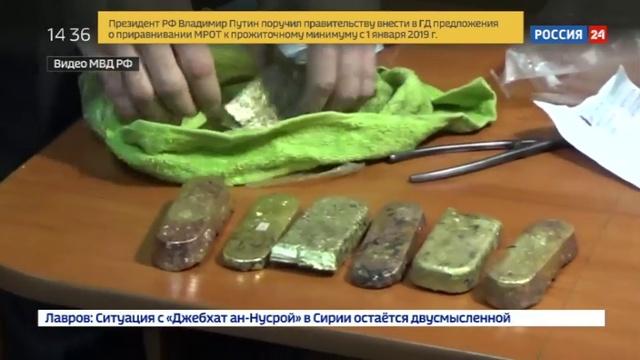 Новости на Россия 24 • В Якутии поймали курьера с 7 килограммами золота