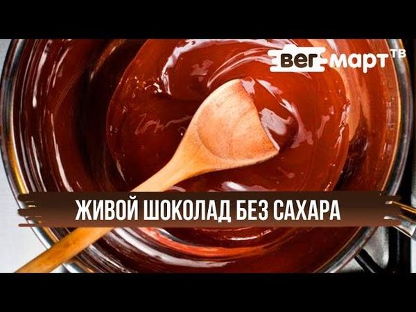 Как приготовить живой шоколад без сахара и торт из батата Мастер класс от Алины Сидельниковой