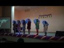 Танец с зонтиками, 2018г.