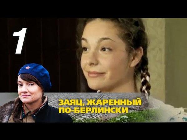 Заяц, жаренный по-берлински. 1 серия (2011). Военный сериал с элементами комедии @ Русские сериалы