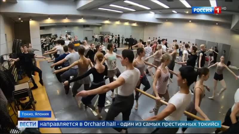 Академия русского балета имени Вагановой отправилась на гастроли в Японию