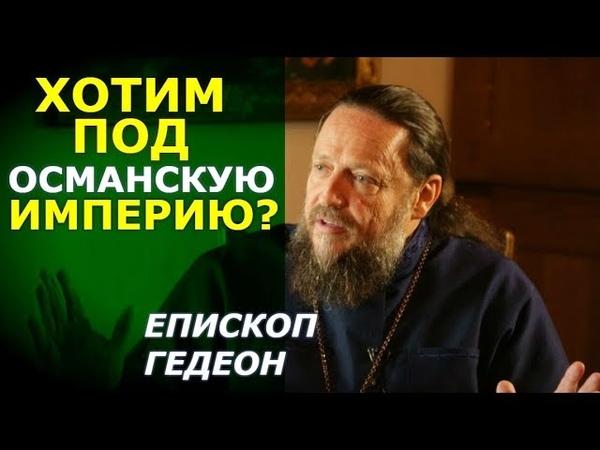 Непрошенный Томос последствия для Украины Главные ответы от епископа Гедеона