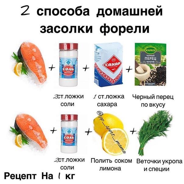 2 способа засолки вкусной форели *
