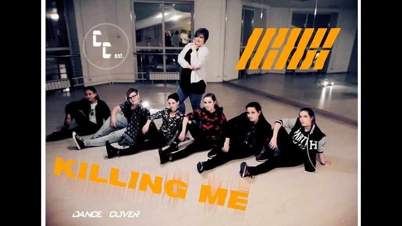 IKON (아이콘) - '죽겠다' (KILLING ME) DANCE COVER by CC entertainment