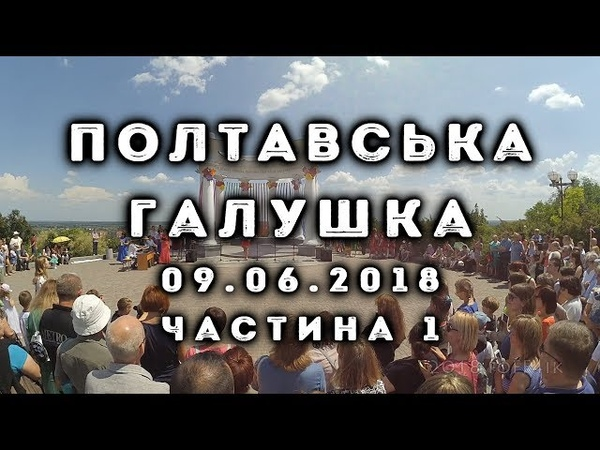 Міжнародний фестиваль «Полтавська галушка» 09.06.2018 ч.1