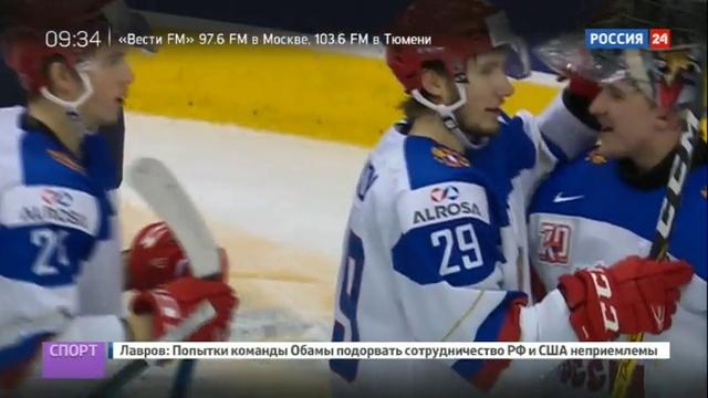 Новости на Россия 24 • Молодежный чемпионат мира по хоккею набирает обороны