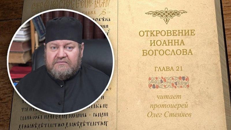 Апокалипсис. Глава 21. Священник Олег Стеняев. Библейский портал
