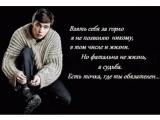 девять цитат Сергея Бодрова