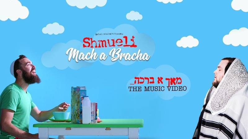 Shmueli Ungar Mach A Bracha שמילי אונגר מאך א ברכה The Music Video