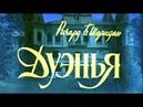Дуэнья (1978). Музыкальный фильм, комедия нравов   Фильмы. Золотая коллекция