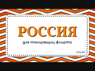Лучшие стриптиз клубы России приглашают танцовщиц флирта, strip-job