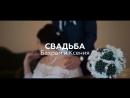 Cвадьба Бахрама и Ксении 11 февраля 2018