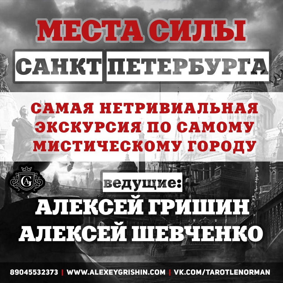 """29 ИЮЛЯ - ЭКСКУРСИЯ """"МЕСТА СИЛЫ САНКТ-ПЕТЕРБУРГА"""""""