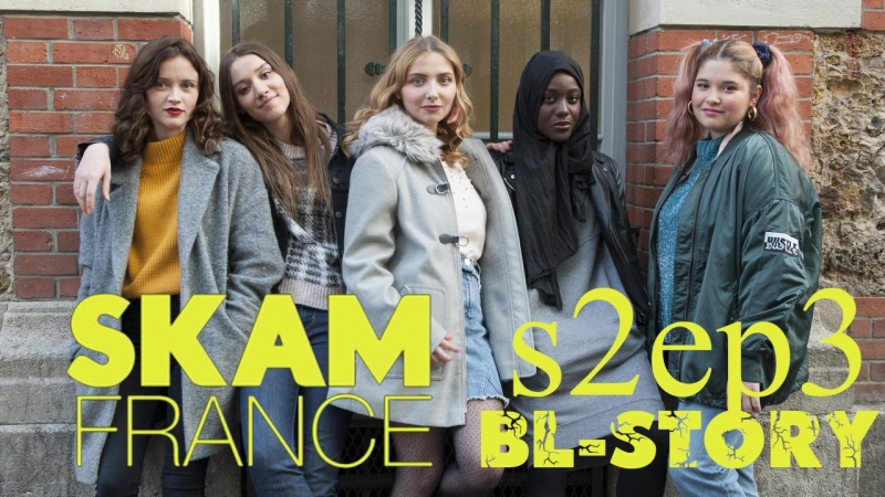 Стыд Франция Skam France 2 сезон 3 серия русские субтитры