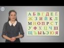 Русский 1 Написание слогов и слов с буквами е, ё