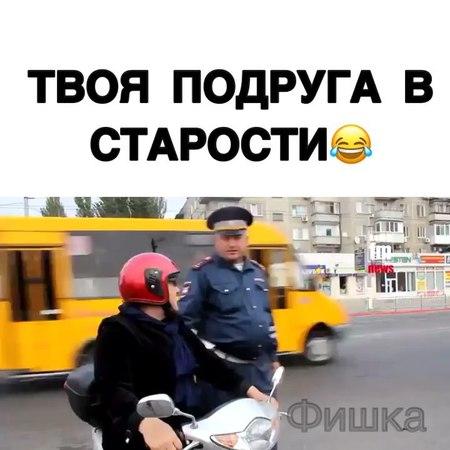 """ФИШКА ВИДЕО on Instagram: """"Бабуля жизнь прожила не зря😂😂😂👍 @fishkavideo"""""""
