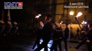 8 мая Факельное шествие