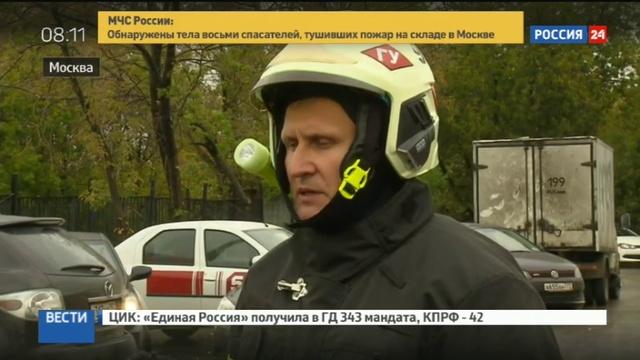 Новости на Россия 24 • На сгоревшем московском складе обнаружены тела восьми пожарных