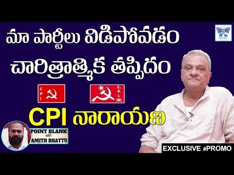 CPI Narayana Exclusive Interview Promo CPI Party Central Secretary Myra Media