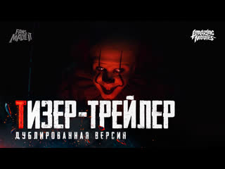 DUB | Тизер-трейлер: «ОНО 2» / «It: Chapter Two», 2019